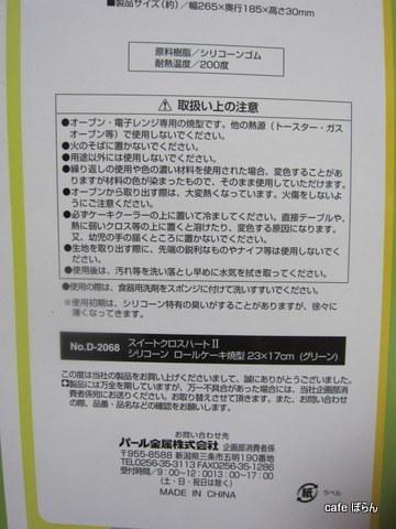 パール金属 スイートクロスハートツー シリコーン ロール ケーキ 焼型23×17cm グリーン D-2068