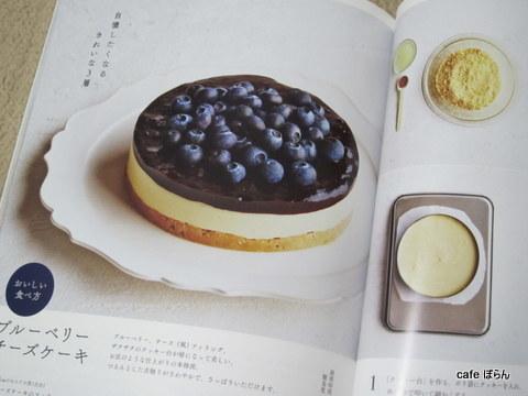 白崎茶会のあたらしいおやつに載っているブルーベリーチーズケーキ