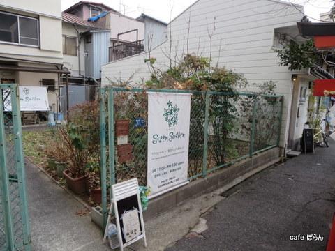 玄米食堂greengarden