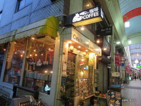 中崎町 カフェ マラッカ Cafe Malacca 馬六甲 咖啡館